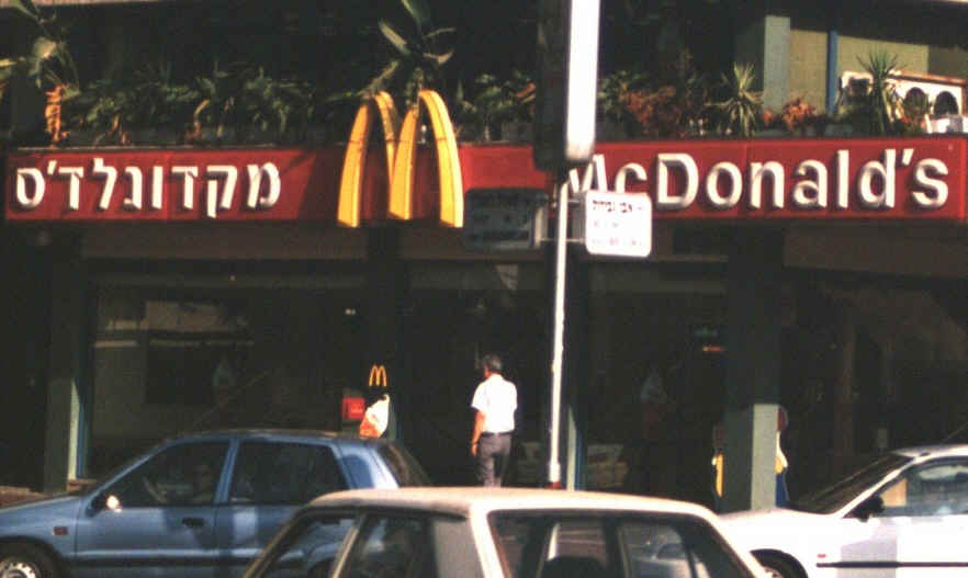 McDonalds in Hebrew